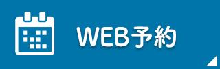 立川院WEB予約