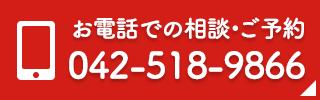 042-518-9866