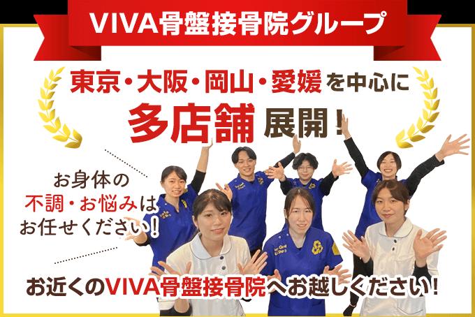東京・大阪・岡山・愛媛を中心に多店舗展開!