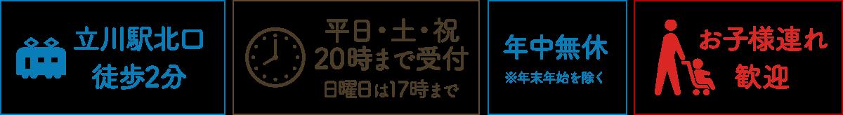 立川駅北口徒歩2分、お子様連れ歓迎、平日・土日・祝日も20時まで受付