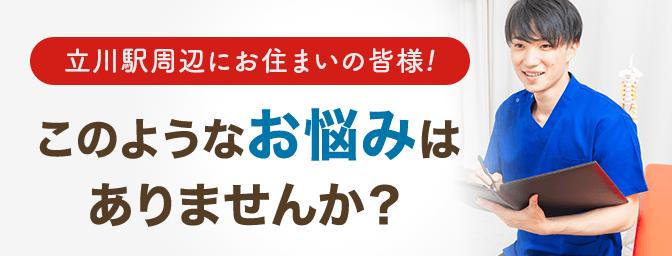 立川駅近隣にお住いの皆様!このようなお悩みはありませんか?
